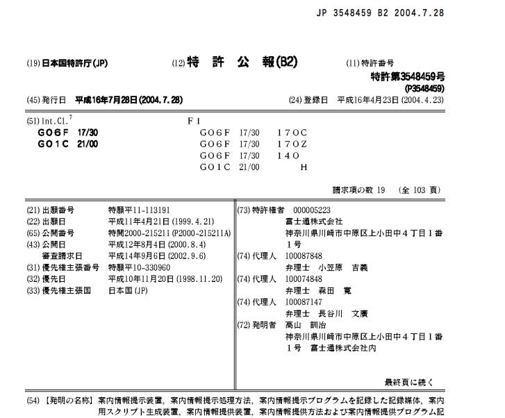 japanese patent example