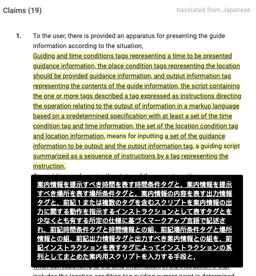 google patent search japanese english translation